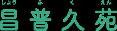 大牟田の昌普久苑
